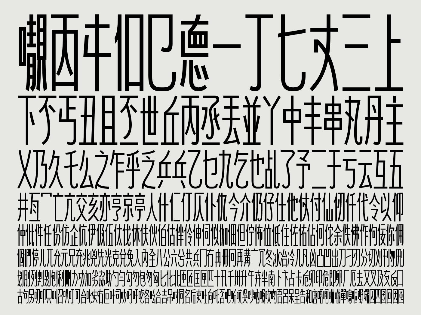 香 HEUNG 字型設計